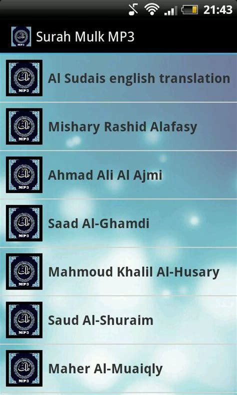download ya hamil al quran mp3 surah mulk mp3 android apps on google play