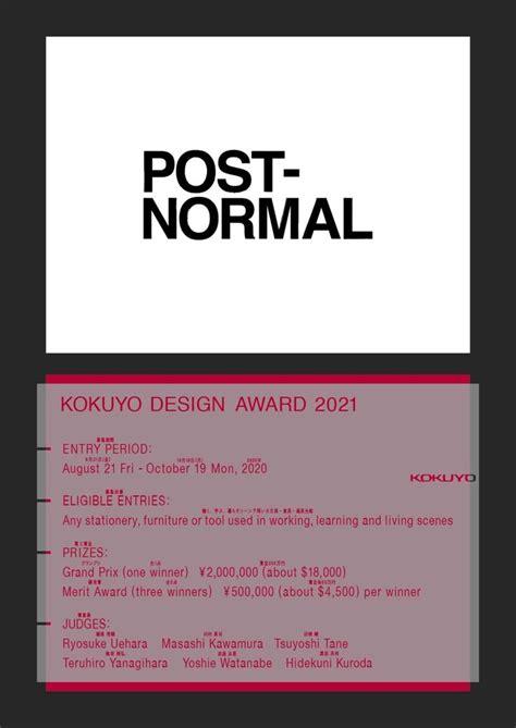 design competition kokuyo design award  adf