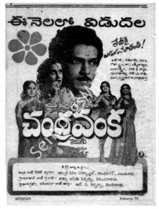 Chandravanka Mp3 Songs Free Download 1951 Telugu