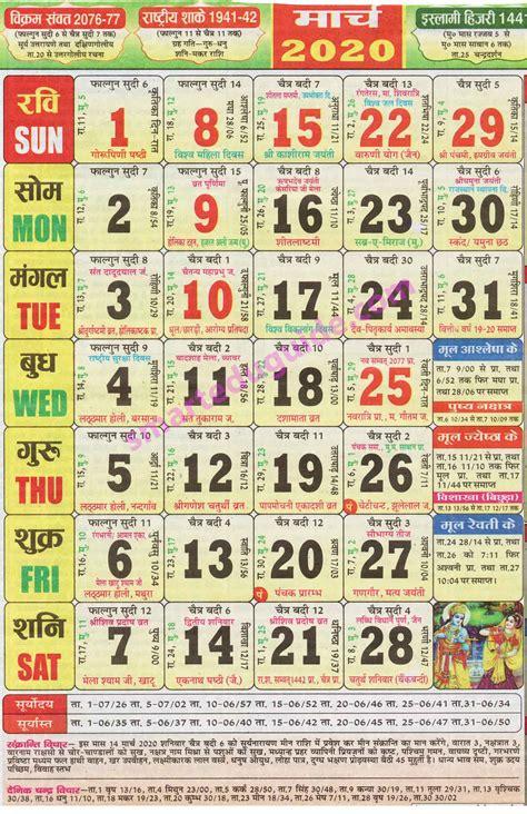 thakur prasad calendar  march seg