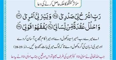 hazrat muhammad saw ki zindagi urdu paigham 786 hazrat musa a s ki dua