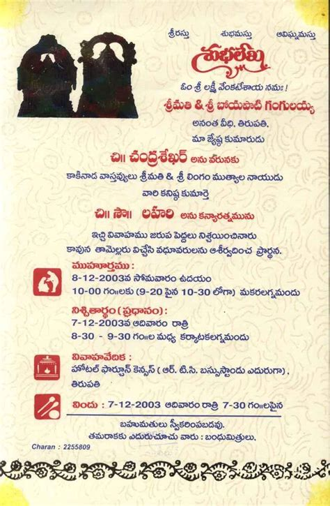 personal wedding card matter in telugu personal wedding invitation matter for friends in telugu matik for