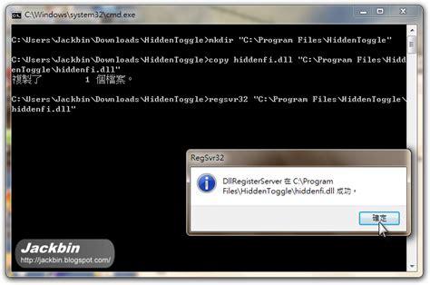 setup xp bat 如何讓您的 windows 可以快速顯示或隱藏 quot 隱藏檔 quot jackbin 的懶人筆記