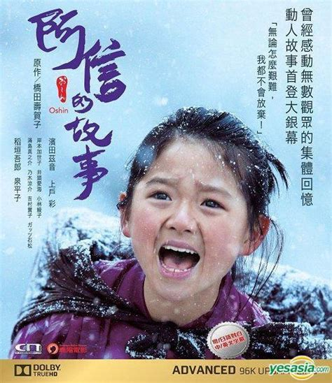 film drama oshin oshin 2013 720p bluray x264 ac3 wiki high definition