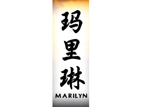 marilyn in chinese marilyn chinese name for tattoo