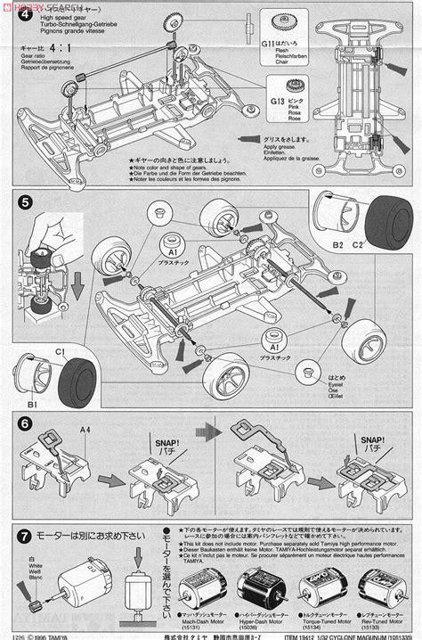Tamiya Magnum Saber Special Kit 2 cyclone magnum special kit hurricane sonic