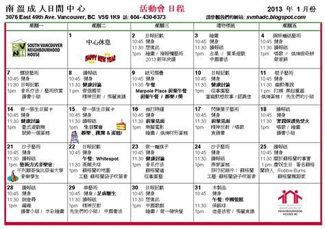 calendar 2013 with chinese calendar template 2016
