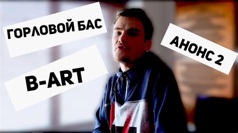 tutorial beatbox dreamwave горловой бас b art beatbox tutorial анонс 2 youtube