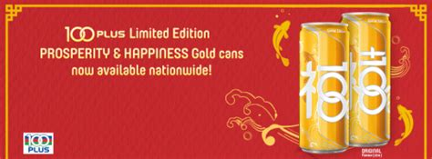 new year packaging malaysia 100plus introduces limited edition new year 2017
