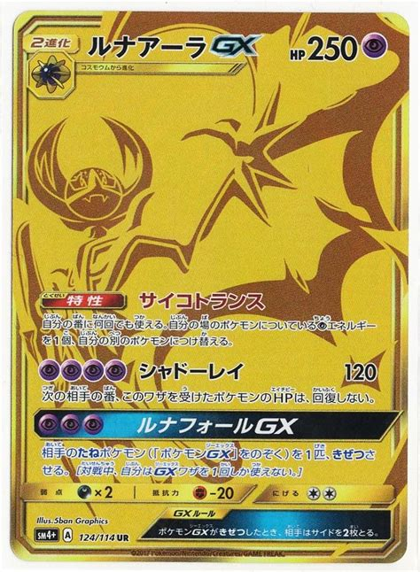 Pokemon Lunala GX UR 124/114 Japanese Card GX Battle Boost Sun & Moon SM4  High class pack ? art