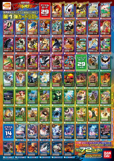 animal kaiser card list japanese version animal kaiser
