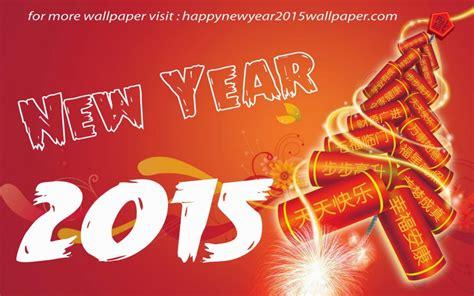 new year 2015 hd desktop new year 2015 hd wallpapers