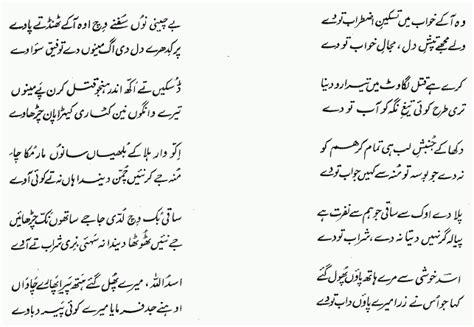 tattoo fonts urdu top designed urdu poetry images for pinterest tattoos