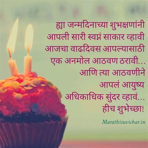 Birthday Quotes In Marathi Language Birthday Wishes For Friends Quotes In Marathi