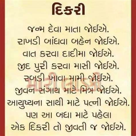 Wedding Anniversary Quotes In Gujarati by Gujarati Quote Gujarati Quote Thoughts