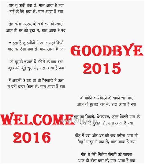 happy new year sayari search results calendar 2015