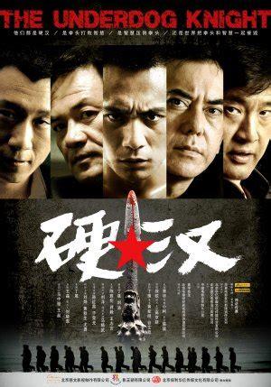 film underdogs download download underdog knight torrent watch underdog knight