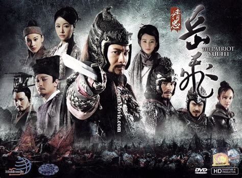 film china wölfe jual dvd silat mandarin the patriot yue fei sms wa