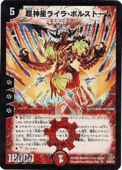 double master 超神星ライラ ボルストーム スーパーレア dm20 デュエルマスターズ通販カーナベル