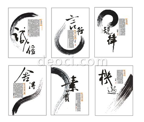 coreldraw templates for posters 6 chinese culture poster design template free download cdr