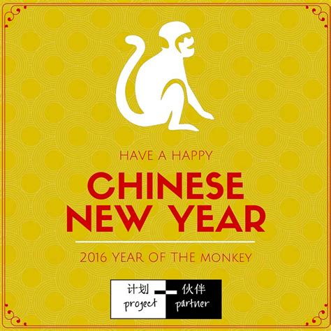 new year in 2016 in china new year 2016 guide project partner