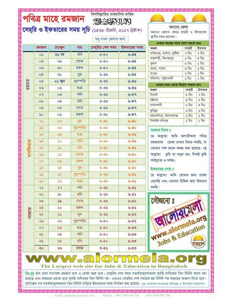 Ramadan Calendar Ramadan Calendar