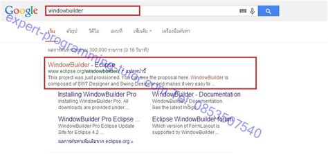 tutorial java windowbuilder 16 การดาวน โหลดและใช งาน windowbuilder
