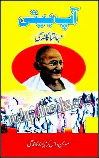 biography of mahatma gandhi pdf free download 25 best ideas about autobiography of mahatma gandhi on