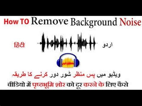 Garageband Remove Background Noise How To Remove Background Noise From Audio With Proof