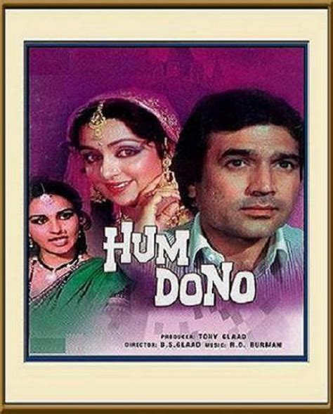 film hum dono all song compositions by rahul dev burman