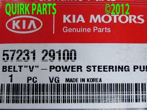 V Belt Power Steering Picanto Kia Genuine Parts 2005 2011 kia power steering belt genuine oem brand new ebay