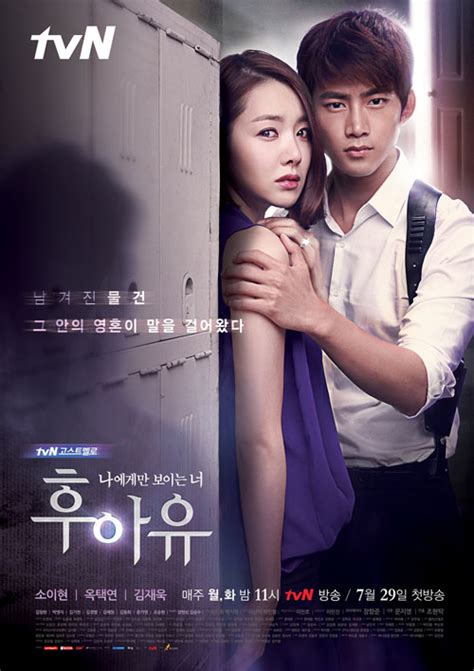 film drama korea only you photos added new poster for the korean drama who are