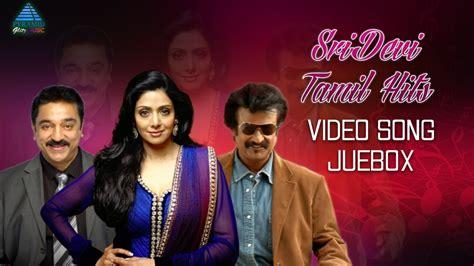 sridevi hits sridevi tamil hit songs video jukebox evergreen