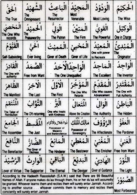 printable version of 99 names of allah islamic ramadan wallapaper miricale of allah