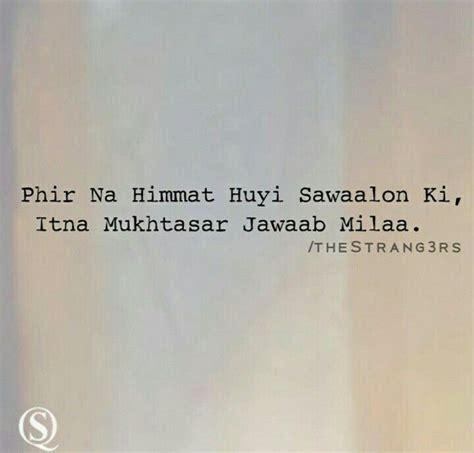 sky ferreira meaning in urdu phir na himat hui sawaalon ki urdu poetry and quotes