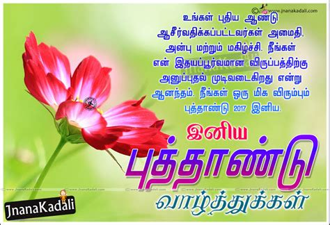 tamil new year wishes in tamil font 2017 new year tamil greetings with hd wallpapers jnana
