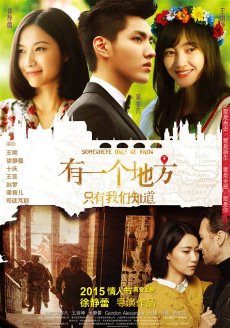 Film Cina Somewhere Only We Know | photos from somewhere only we know 2015 movie poster