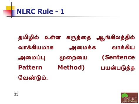 sentence pattern in tamil nlrc spoken english power point slides1