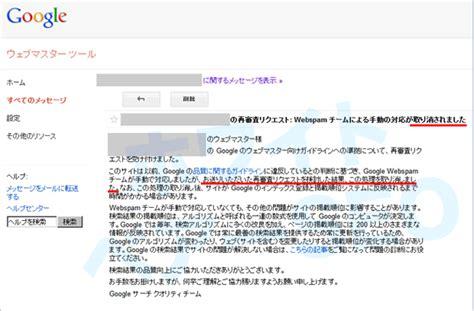 google themes original google警告 ペナルティ解除のお手伝い サービス 料金 ホワイトベアー株式会社