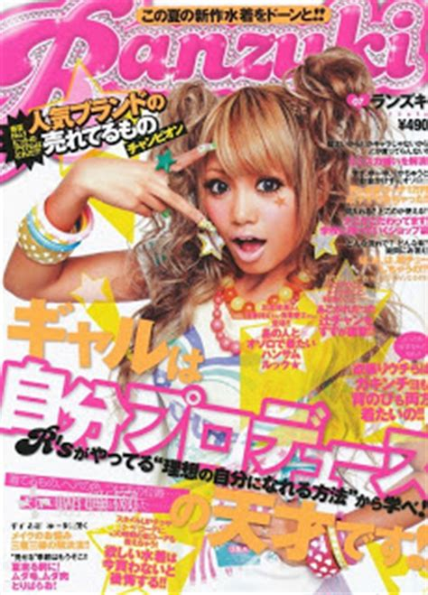 japanese hair magazine japanese hair and makeup gyaru style ranzuki magazine