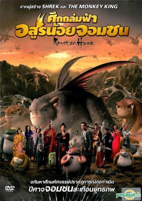 film thailand ikan monster yesasia monster hunt 2015 dvd thailand version dvd