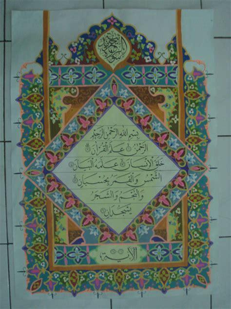 tutorial hiasan kaligrafi hiasan mushaf