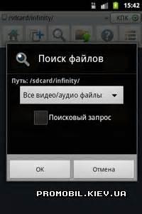 android estrongs estrongs file explorer скачать файловый менеджер для гуглофона на android