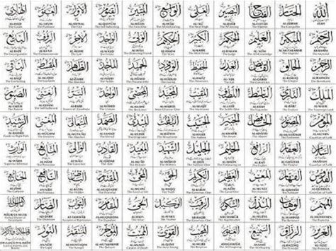 download mp3 asmaul husna gratis free coloring pages of 99 names of allah