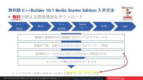 tutorial c builder c builder starter チュートリアルシリーズ シーズン2 c builderの部 第7回