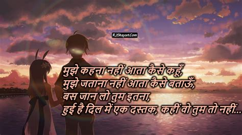 hindi romantic shayari wallpaper hindi shayari