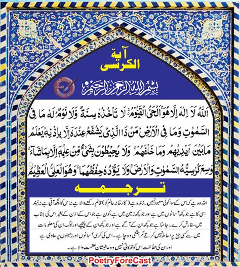 download mp3 ayatul kursi with urdu translation ayatul kursi with urdu translation urdu ا رد و