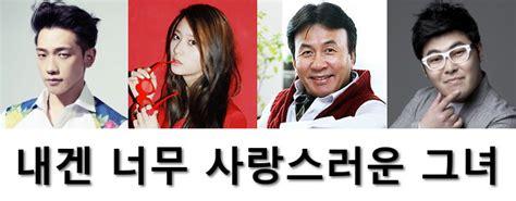 film drama korea my girl updated cast for the korean drama my lovely girl