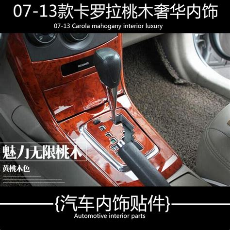 All New Fortuner Panel Wood Interior 13 Pcs interior wood trim promotion shop for promotional interior wood trim on aliexpress