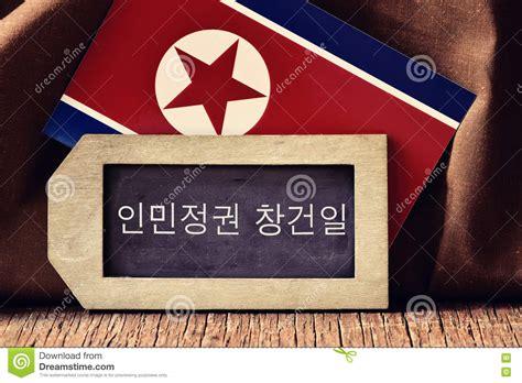 giorno ã testo giorno testo della repubblica di corea nord nel